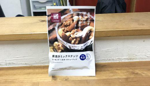 素焼きミックスナッツパッケージ