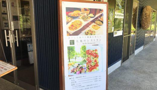 ローザンベリー多和田 大地のレストラン看板