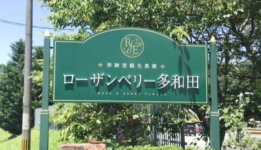 ローザンベリー多和田 エントランス