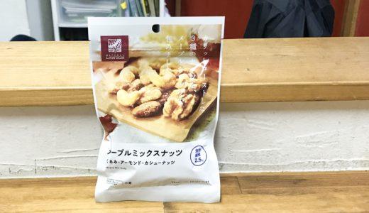 メープルミックスナッツパッケージ