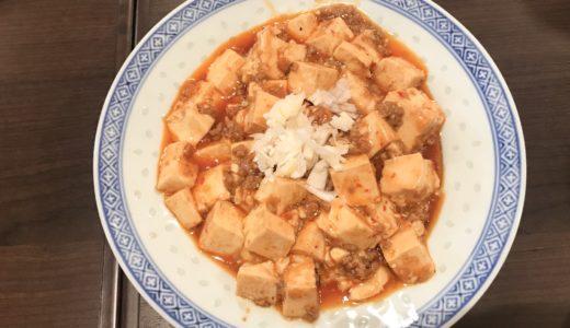 レストラン銭記 麻婆豆腐