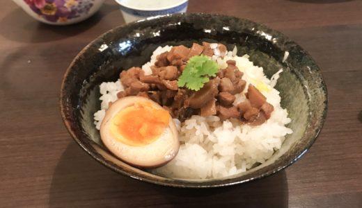 レストラン銭記 魯肉飯