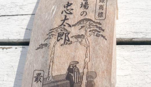 丁子屋製菓 忠太郎最中