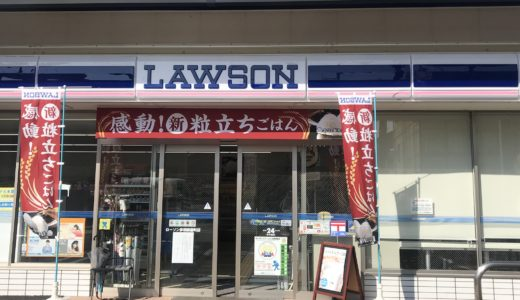 ローソン彦根銀座町店
