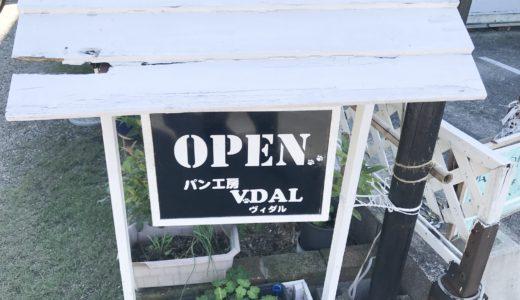 パン工房VIDAL 看板