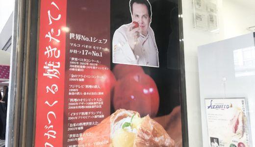Cafeteria Azzurro アップルパイバナー