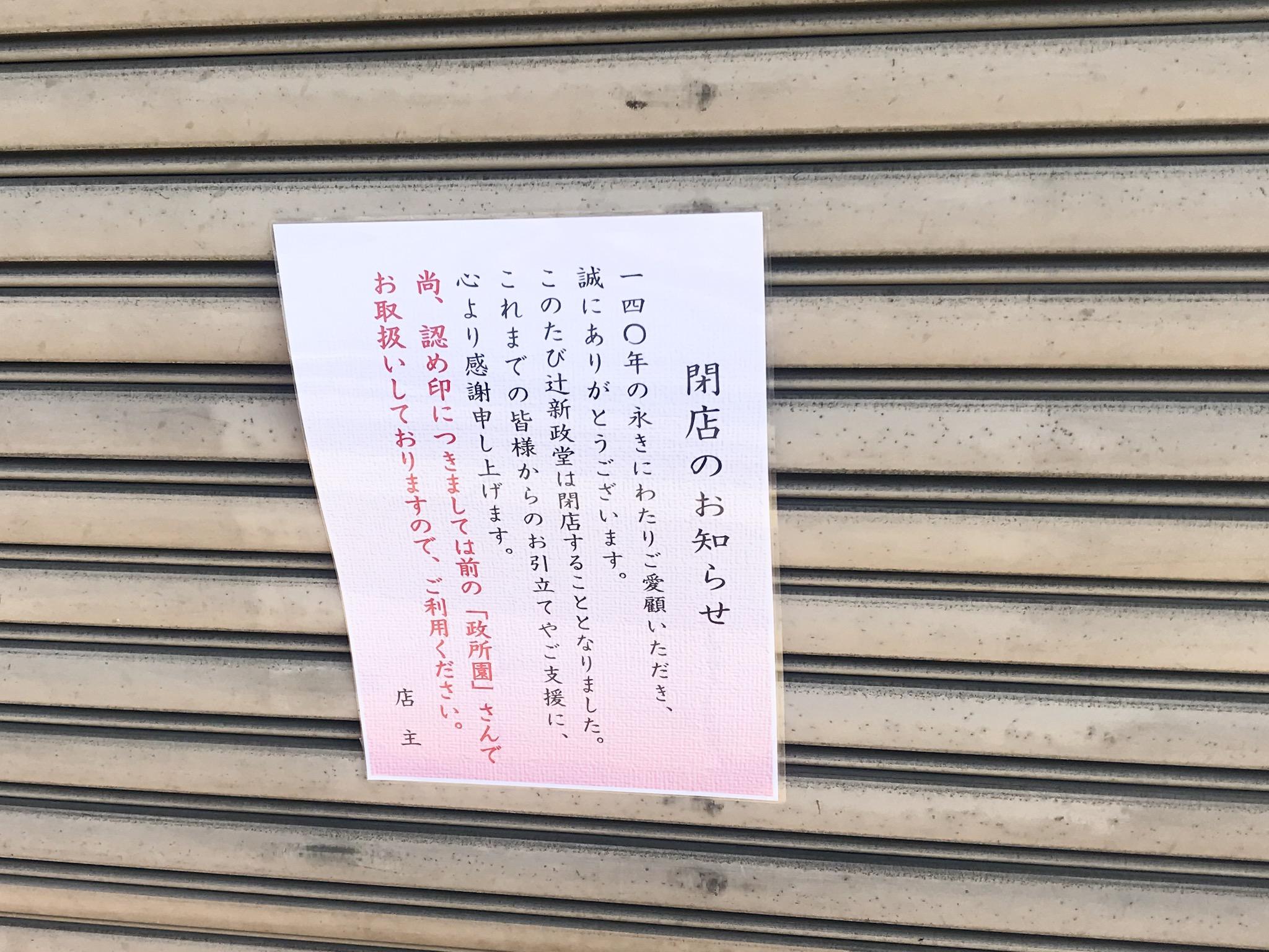 辻新政堂 貼り紙