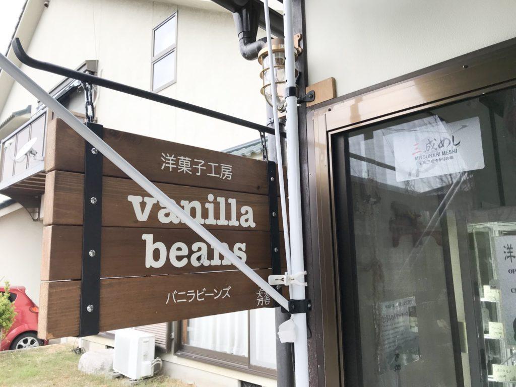 洋菓子工房 バニラビーンズ