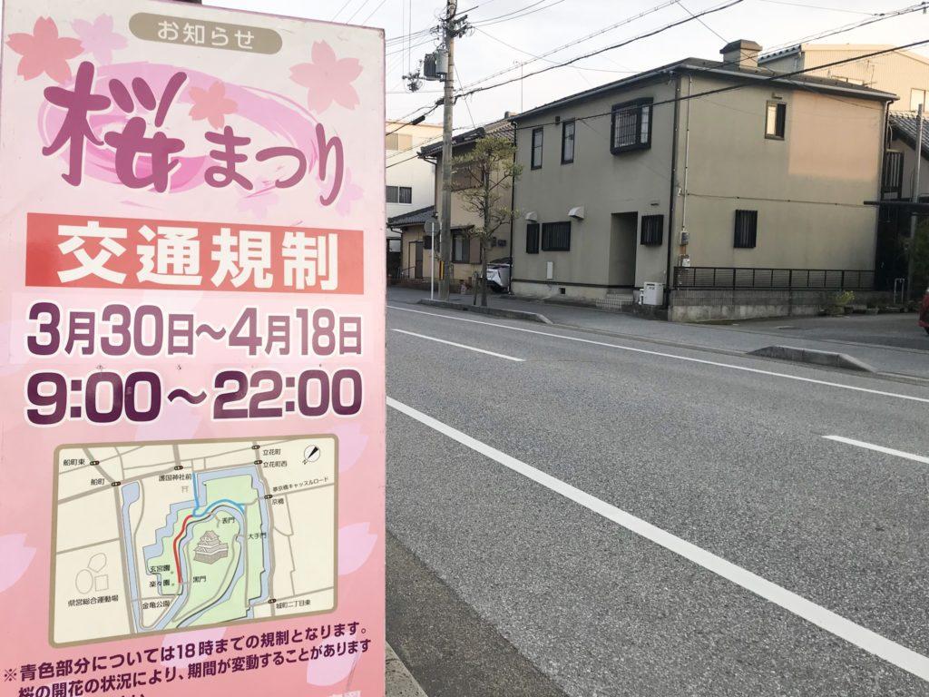 彦根桜まつり2019
