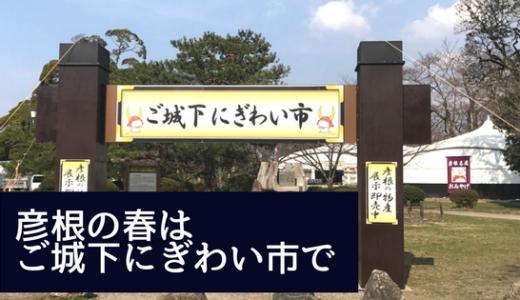 彦根の春は「ご城下にぎわい市」からやってくる?