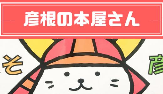 """彦根の """"ちょっと大きめ"""" 本屋さんガイド"""