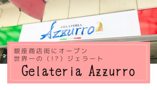 銀座商店街に世界一の(?)ジェラートショップ「Gelateria Azzurro」