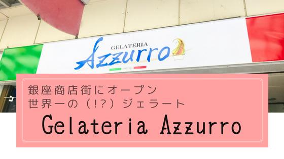 ジェラートショップ「Gelateria Azzurro」