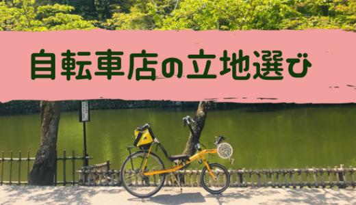 自転車店の立地