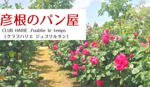 彦根のパン屋 CLUB HARIE J'oublie le temps(クラブハリエ ジュブリルタン)