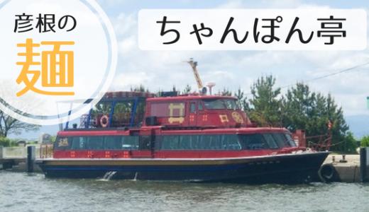 """オススメ! 彦根の""""麺"""" 近江ちゃんぽん元祖の流れをくむ「ちゃんぽん亭」"""