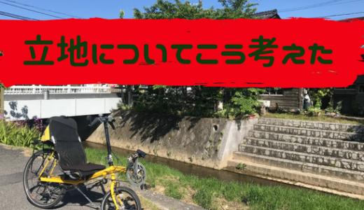 侍サイクルは… 立地についてこう考えた【自転車店開業記005】