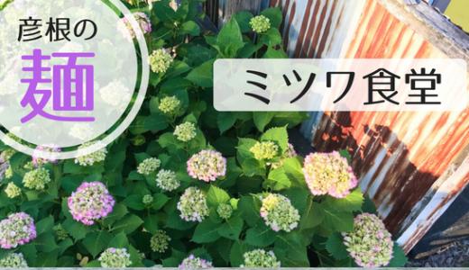 """オススメ! 彦根の""""麺"""" 毎日食べたい懐かしい味「ミツワ食堂」"""