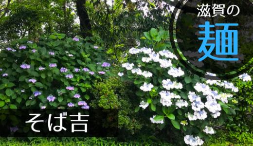 """オススメ! 滋賀の""""麺"""" 多賀大社近くでお蕎麦を味わう「そば吉」"""