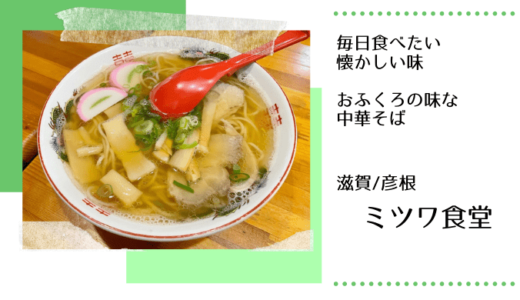 毎日食べたくなる懐かしい味 おふくろの味な中華そば【彦根・ミツワ食堂】