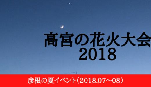 県内最速! 滋賀に夏を告げる「高宮納涼花火大会」