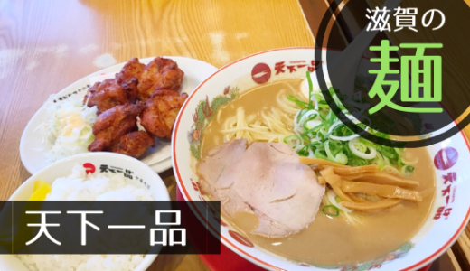 """オススメ! 滋賀の""""麺""""エリア一美味い!? 「天下一品 豊郷店」"""