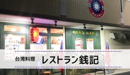 本格台湾料理がリーズナブルに楽しめる「レストラン銭記」