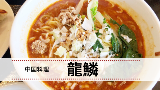中国料理龍鱗