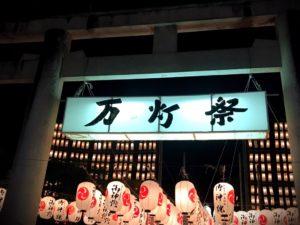 多賀大社万灯祭2018 鳥居