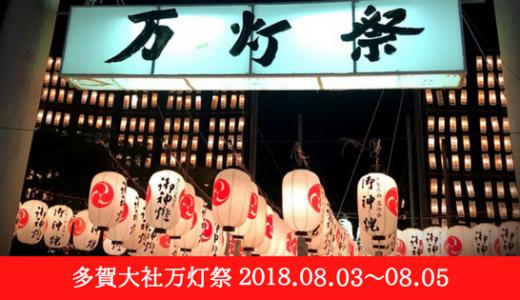 湖国夏の風物詩「多賀大社万灯祭 2018」