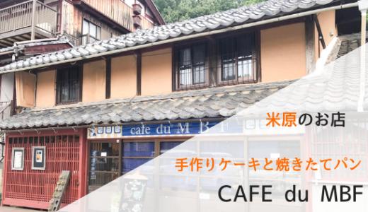 米原駅前! 盛りだくさんのお店「CAFE du MBF」