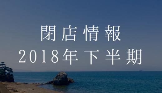 2018年下半期 彦根界隈の閉店情報