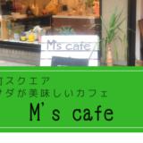 M's cafeタイトル