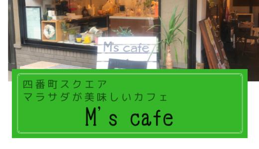 四番町スクエアのアンテナショップ&カフェ「K-HOUSE・M's cafe」