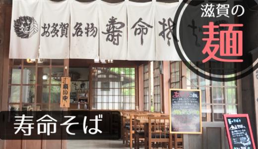 """オススメ! 滋賀の""""麺"""" 多賀大社内のメニュー豊富なお蕎麦屋さん「寿命そば」"""