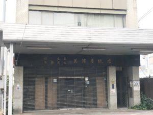 侍サイクル新店舗 外観