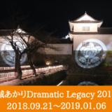 彦根城明かり2018