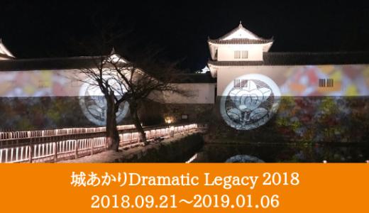 彦根城ライトアップ「城あかり Dramatic Legacy2018」