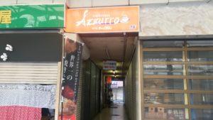 Cafeteria Azzurro 入り口