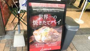 Cafeteria Azzurro アップルパイ看板