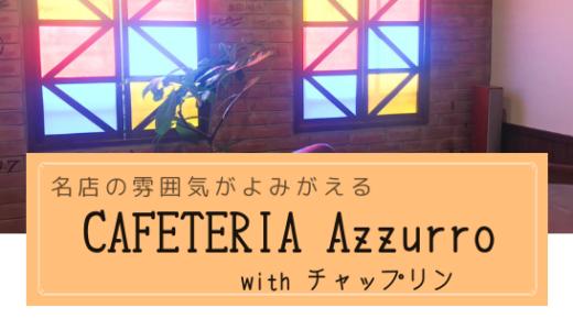 世界一のアップルパイを彦根で!「Cafeteria Azzurro(カフェテリアアズーロ)」