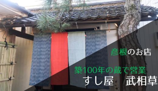花しょうぶ通り商店街近くに2018年11月オープン 趣ある隠れ家「すし屋 武相草」