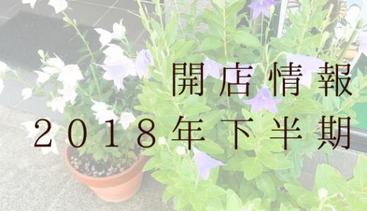 """2018年下半期 彦根界隈の""""開店""""情報"""