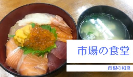 新鮮魚介を堪能したいなら 彦根総合地方卸売市場内「市場の食堂」