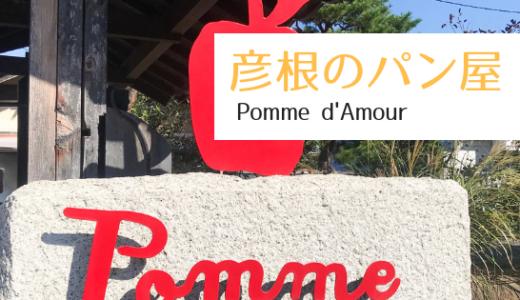 彦根のパン屋 Pomme d'Amour(ポムダムール)