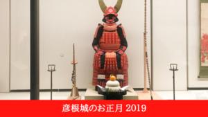 彦根城のお正月2019