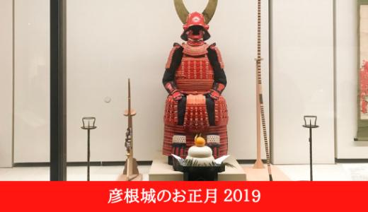 彦根城のお正月2019年 「具足飾」は1月7日まで