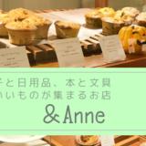 彦根のスイーツショップ &Anne