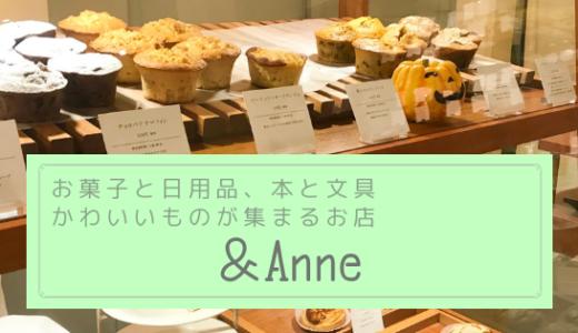 洋菓子店・書店・展示室… 3つの店舗が集まるかわいいお店「&Anne」