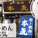 彦根の麺 ラーメン本気